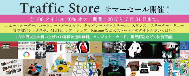 Traffic store_summer sale 2017_large-01